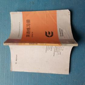 英语练习册(初中第六册)【中学教学目标评价及练习丛书】【内附答案】