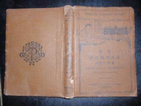 Tales from Shakespare(原文莎士乐府本事)附汉文释义 B21