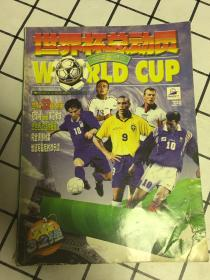 98世界杯总动员:1998法国世界杯足球专辑