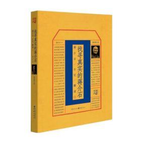 找寻真实的蒋介石:蒋介石日记解读:插图版:2