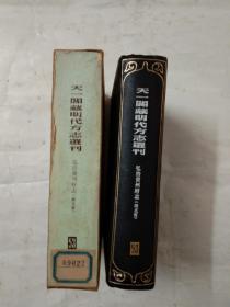 天一阁藏明代方志选刊(53): 弘治黄州府志(湖北省)