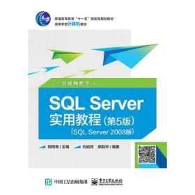 当天发货,秒回复咨询 【正版】SQL Server实用教程第五5版SQL Server 2008版含视频教学 如图片不符的请以标题和isbn为准。