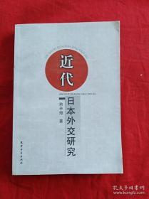 近代日本外交研究