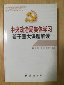 中央政治局集体学习若干重大课题解读