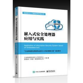 嵌入式安全处理器应用于实践