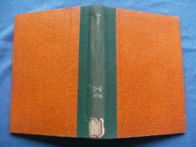 中草药通讯1974年1一6(精装合订本)