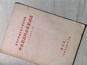 在无产阶级文化大革命期间中央负责同志重要讲话(1966年12月)