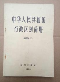文革版:中华人民共和国行政区划简册【截止1973年底的区划,1974年出版发行】