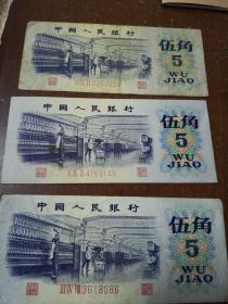 纸币5角(共3张)保真