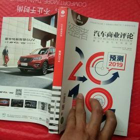 经营者—汽车商业评论 预测2019【内页干净】现货