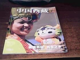 中国西藏 2008.5