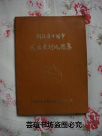 湖北省十堰市农业区划地图集(1986年版,16开本,羊皮面,个人藏书,品好)