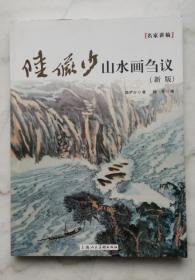 陆俨少山水画刍议(新版)