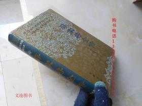 中国古代典籍珍藏文库:薛家将全传(精装)