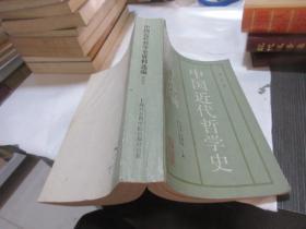 中国近代哲学史资料选编  第四卷