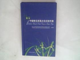 中国常见贸易兰花识别手册