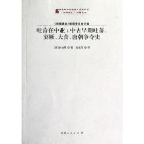 吐蕃在中亚:中古早期吐蕃、突厥、大食、唐朝争夺史