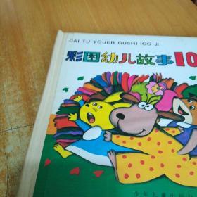 彩图幼儿故事100集(绿果篇)