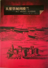 从紫禁城到楼兰:斯文·赫定最后一次沙漠探险