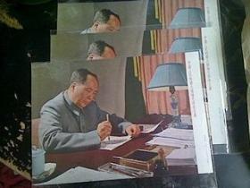 中国人民的伟大领袖毛泽东主席【4张合售】