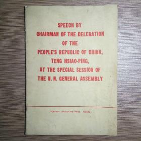 中华人民共和国代表团团长邓小平在联大特别会议上的发言(英文版)