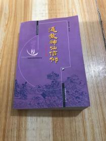 道教神仙信仰-签名