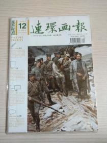连环画报(2010年)第12期