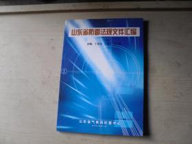 山东省防雷法规文件汇编                  W1151