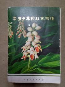 常用中草药彩色图谱(第三册)