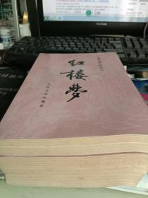 中国古典文学读本丛书一一红楼梦(上中下)包邮