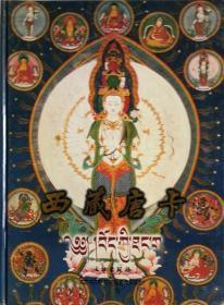 西藏唐卡【汉藏对照1985年一版 2013年七刷140幅唐卡】