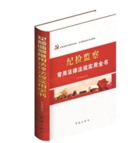纪检监察常用法律法规实用全书  1D30c