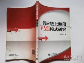 【正版】供应链上游段VMI模式研究