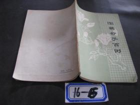 围棋妙手百例 16-6(货号16-6)