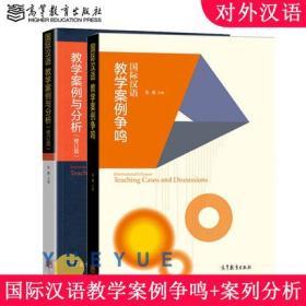 【正版图书】国际汉语教学案例争鸣 +国际汉语教学案例与分析 修订版全2册