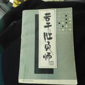 若干胜负师~赵治勋围棋杰作选(上卷)
