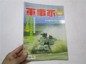 军事家 1998年85期