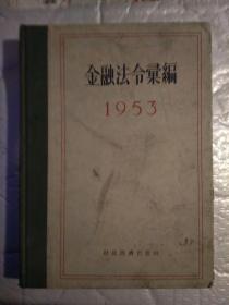 金融法令汇编(1953年)1955年1版上海1印.精装16开