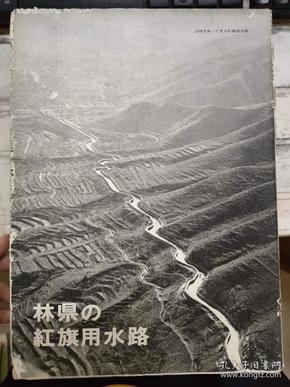 《林县红旗用水路》反动阶级[圣人]——孔子、社会主义 新农村——刘庄.......