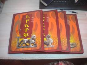 上下五千年 彩图版  第一,二,三,四卷   1,2,3,4卷   4本合售   整体九品