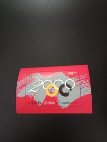 第二十七届奥林匹克运动会 邮票小型张 2枚合售