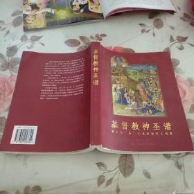"""基督教神圣谱:西方冠""""圣""""人名多语同义词典(作者签名本)"""