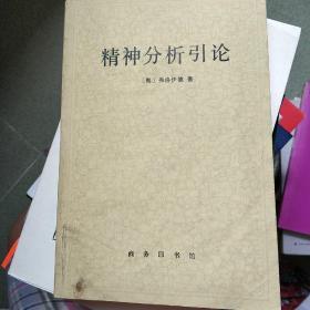 精神分析引论 商务印书馆