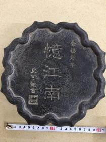 崇祯元年·忆江南.史可法书.砚台