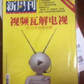 新周刊391
