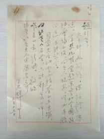 赵朴初 旧藏:著名佛教学者 丁天魁 手札一通1页,附信封。