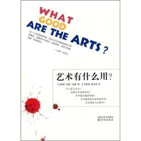艺术有什么用
