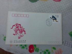 邮资文献    1992年中华人民共和国第二届全国农民运动会纪念封