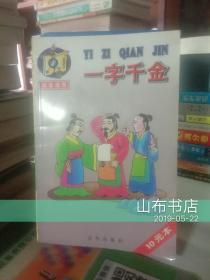 智趣故事大王:一字千金:唐诗故事【注音插图】