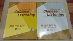 高级汉语听力 下 汉语听力系列教材(第二版)+录音文本及参考答案(不带光盘)(2本合售)